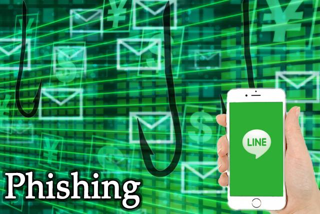 LINEを騙るフィッシングメールが再び出回る