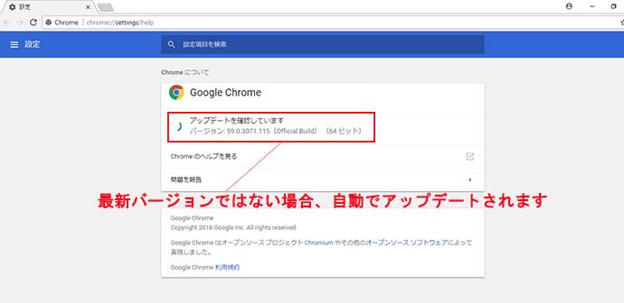 chromeのアップデート画像