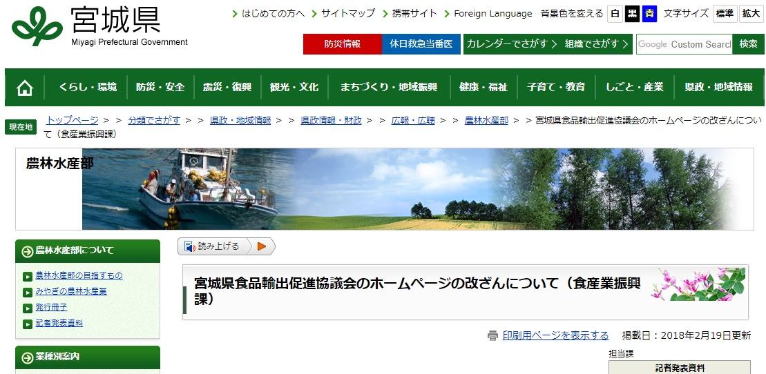 宮城県サイトのお知らせ画面画像