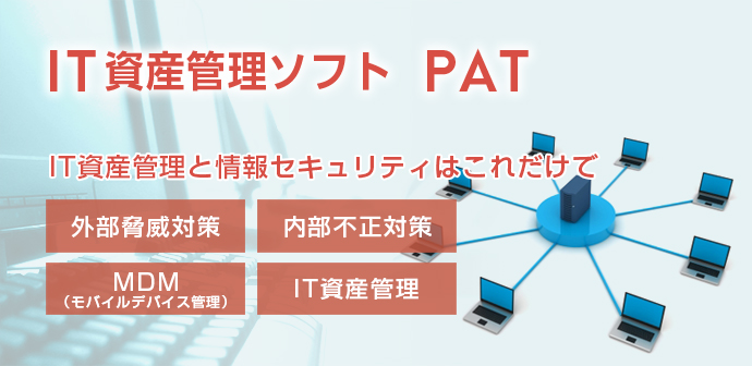 PATの画像
