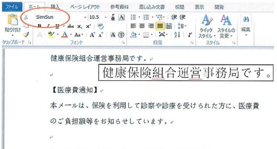 中国語フォントで掛かれた文章
