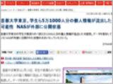 「偽画面にご注意!」を偽画面に表示、三菱東京UFJ銀行をかたるフィッシング