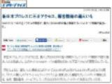 新日本プロレスのWebサイトからクレジットカード番号11,155件他流出