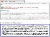 日本のユーザを狙うマルウェア入り広告、約3,000の大手サイト・50万ユーザに影響か