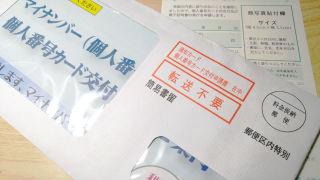 静岡県湖西市、1992名分のマイナンバーを誤送付