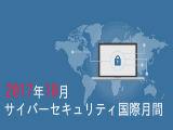 サイバーセキュリティ国際キャンペーンが開始